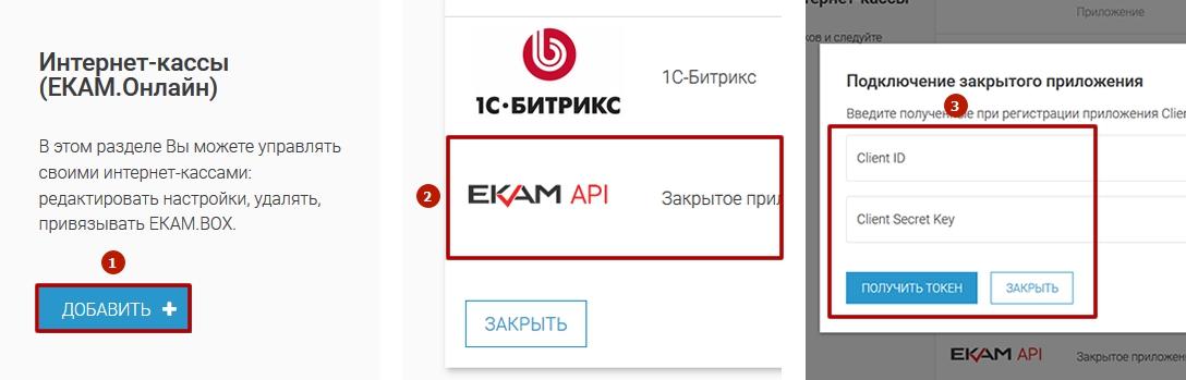 Интерфейс ЕКАМ